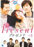 プレゼント Vol.5