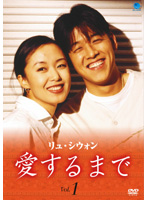 愛するまで Vol.3