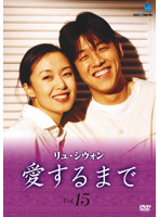 リュ・シウォン 愛するまで Vol.16