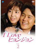 I Love ヒョンジョン Vol.2