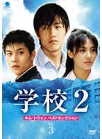 学校2 キム・レウォン ベストセレクション vol.3