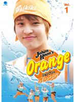 ジョンフンのオレンジ Vol.1