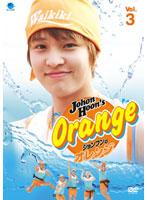 ジョンフンのオレンジ Vol.3