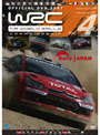 WRC 世界ラリー選手権 2007 Vol.4 スペイン/フランス/日本