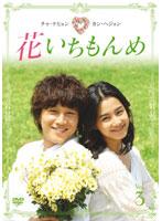 花いちもんめ Vol.3