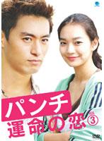 パンチ 〜運命の恋〜 Vol.3