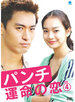 パンチ 〜運命の恋〜 Vol.4