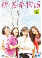 新・若草物語 Vol.2