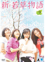 新・若草物語 Vol.9