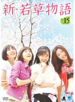 新・若草物語 Vol.15