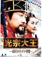 光宗大王-帝国の朝- vol.3