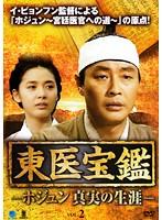 東医宝鑑-ホジュン 真実の生涯- Vol.2