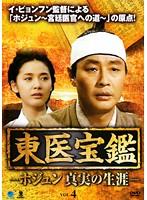 東医宝鑑-ホジュン 真実の生涯- Vol.4