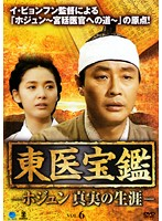 東医宝鑑-ホジュン 真実の生涯- Vol.6