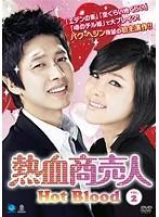 熱血商売人 Vol.2
