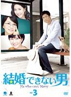 結婚できない男(韓国版) 3