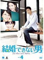 結婚できない男(韓国版) 4