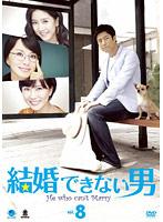 結婚できない男(韓国版) 8