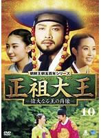 正祖大王-偉大なる王の肖像- 10