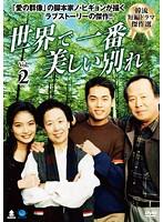 韓流短編ドラマ傑作選 世界で一番美しい別れ 2
