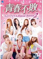 青春不敗~G7のアイドル農村日記~ シーズン2 Vol.4
