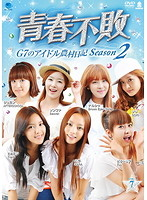 青春不敗~G7のアイドル農村日記~ シーズン2 Vol.7