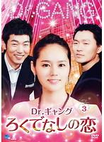 Dr.ギャング ~ろくでなしの恋~ 3