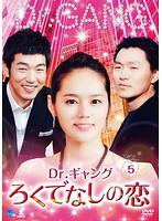 Dr.ギャング ~ろくでなしの恋~ 5