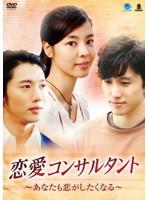 韓流テレビ映画傑作シリーズ 恋愛コンサルタント ~あなたも恋がしたくなる~