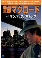 警部マクロード Vol.11 「マンハッタンギャング」