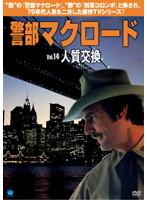 警部マクロード Vol.14 「人質交換」