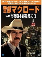 警部マクロード Vol.22 「市警察本部最悪の日」