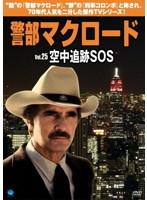 警部マクロード Vol.25 「空中追跡SOS」