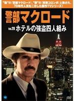 警部マクロード Vol.28 「ホテルの強盗四人組み」