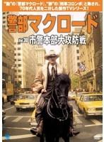 警部マクロード Vol.30 「市警本部大攻防戦」