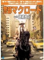 警部マクロード Vol.31 「連続放火」