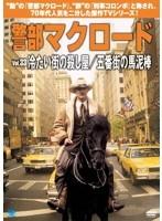 警部マクロード Vol.33 「冷たい街の殺し屋/五番街の馬泥棒」
