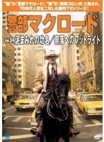 警部マクロード Vol.34 「泥まみれの功名/奈落へのフットライト」