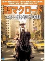 警部マクロード Vol.35 「危うし囮作戦/花のパリの犯罪網」