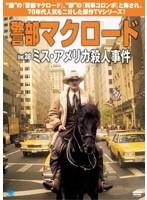 警部マクロード Vol.36 「ミス・アメリカ殺人事件」