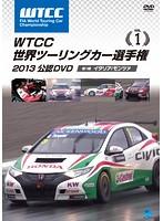 WTCC 世界ツーリングカー選手権 2013 公認DVD Vol.1 第1戦 イタリア/モンツァ