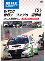 WTCC 世界ツーリングカー選手権 2013 公認DVD Vol.2 第2戦 モロッコ/マラケッシュ