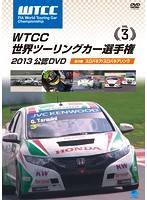 WTCC 世界ツーリングカー選手権 2013 公認DVD Vol.3 第3戦 スロバキア/スロバキアリンク