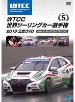 WTCC 世界ツーリングカー選手権 2013 公認DVD Vol.5 第5戦 オーストリア/ザルツブルクリンク