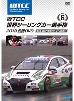 WTCC 世界ツーリングカー選手権 2013 公認DVD Vol.6 第6戦 ロシア/モスクワ・レースウェイ