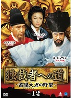 独裁者への道~首陽大君の野望~ Vol.12