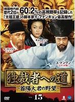 独裁者への道~首陽大君の野望~ Vol.15