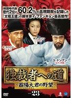 独裁者への道~首陽大君の野望~ Vol.23
