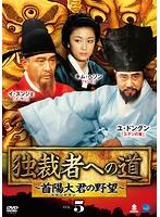 独裁者への道~首陽大君の野望~ Vol.5