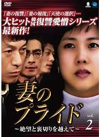 妻のプライド〜絶望と裏切りを越えて〜 Vol.2